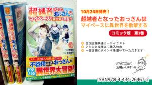 第1巻発売!&第8話の前編公開中