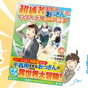 「超越者」第1巻増刷決定!